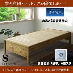 スノコベッド ふとん用 すのこベッド シングル 森の寝床 炭入健康ベッドフレーム CPヘッドレス 日本製 竹炭 除湿 消臭 送料開梱設置無料|lizumointl