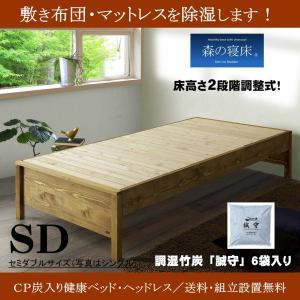 スノコベッド ふとん用 すのこベッド セミダブル 森の寝床 炭入健康ベッドフレーム CPヘッドレス ...