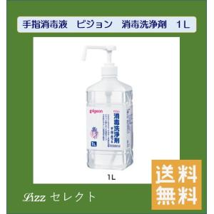 送料無料 手指消毒液 消毒洗浄剤(手・指・皮フ用) 1L ピ...