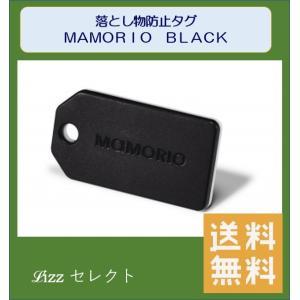 世界最小級の落とし物防止タグ MAMORIO ...の関連商品9