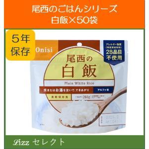 送料無料 尾西食品 アルファ米 白米 長期保存...の関連商品6