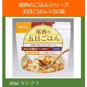 送料無料 尾西食品 アルファ米 五目ごはん 長...の関連商品7