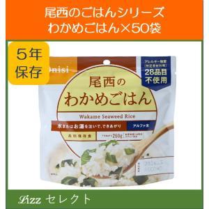 送料無料 尾西食品 アルファ米 わかめごはん ...の関連商品9