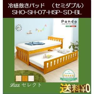 ずっと使える親子すのこベッド【Panda-パンダ-】(ベッド すのこ 収納) 送料無料