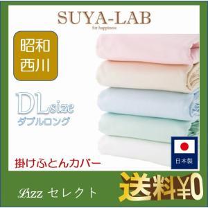 昭和西川 掛けふとんカバー SUYA-LAB 190cm×210cm ダブルロング 綿100%(サテ...