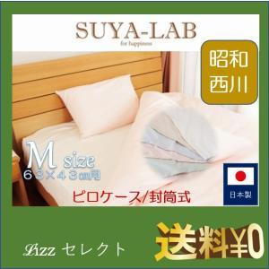 昭和西川 ピロケース/封筒式 SUYA-LAB 63cm×43cm Mサイズ 綿100%(サテン) ...