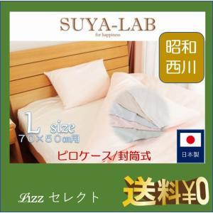 昭和西川 ピロケース/封筒式 SUYA-LAB 70cm×50cm Lサイズ 綿100%(サテン) ...