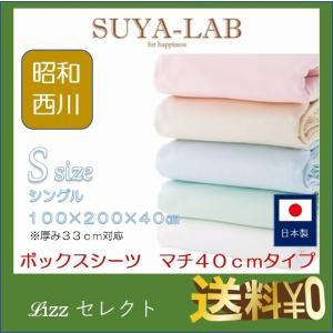 昭和西川 ボックスシーツ(マチ40cmタイプ) SUYA-LAB 100×200×40cm シングル...