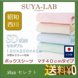 昭和西川 ボックスシーツ(マチ40cmタイプ) SUYA-LAB 120×200×40cm セミダブ...