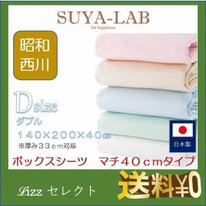 昭和西川 ボックスシーツ(マチ40cmタイプ) SUYA-LAB 140×200×40cm ダブル ...
