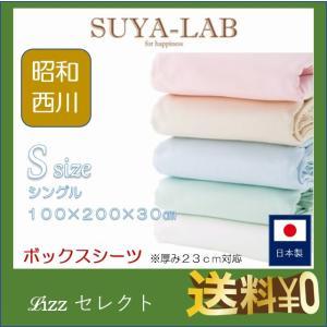 昭和西川 ボックスシーツ SUYA-LAB 100×200×30cm シングル 綿100%(サテン)...