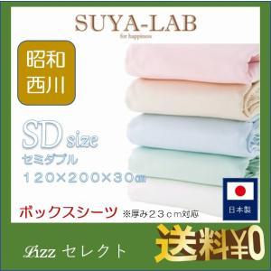 昭和西川 ボックスシーツ SUYA-LAB 120×200×30cm セミダブル 綿100%(サテン...