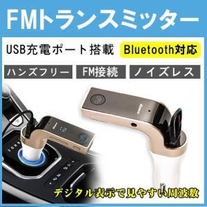FMトランスミッター  車載 車内 Bluetooth 各種スマホに対応 USB充電  USBポート...