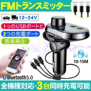 FMトランスミッター Bluetooth 5.0 高音質 USB ブルートゥース 車載充電器 3in...