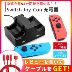 SWITCH Joy-Con ジョイコン 充電器 スタンド 4つ 任天堂 4台同時充電 コントローラ...