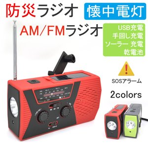 防災ラジオ 太陽エネルギー ラジオライト VETOMILE 懐中電灯 AM/FMラジオ 5V入力 U...