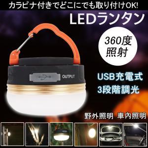 LED ランタン ライト 懐中電灯 USB 充電 防水 マグネット 3モード 調節可能 コンパクト ...