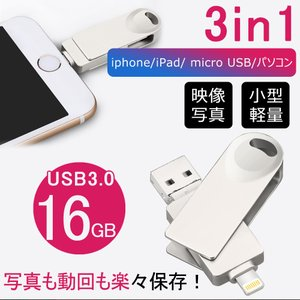 iPhone Android対応 USBメモリ 16G 大容量 外付け バックアップ データ転送 外...