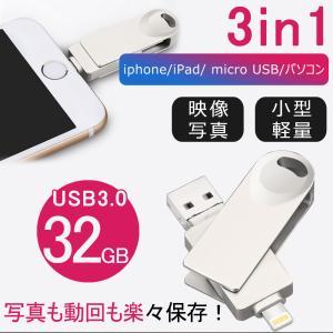iPhone Android対応 USBメモリ 16G 64G 大容量 外付け バックアップ データ...