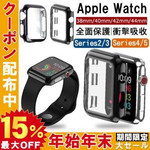 Apple watch カバー series5 series2 series3 series4 保護...