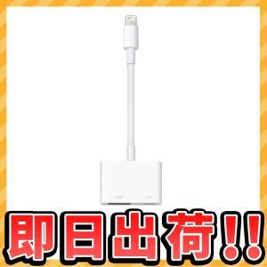 iPhone iPad アップル Lightning Digital AVアダプタ  ネコポス可 H...