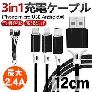 充電ケーブル 3in1 iPhone micro USB Android用 Type-C 急速充電ケーブル高耐久 USBケーブルの画像