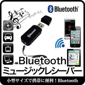 USB式ミュージックレシーバー ワイヤレスオーディオレシーバー 車内で音楽 ブルートゥース ワイヤレ...