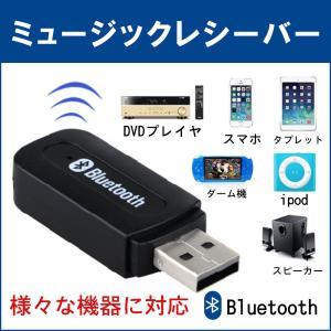 USB式ミュージックレシーバー ワイヤレスオーディオレシーバー 車内で音楽 ブルートゥース ワイヤレス オーディオ レシーバー