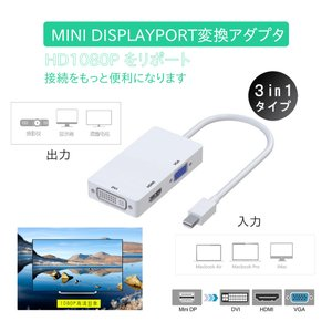 Mini DisplayPort ミニディスプレイポート HDMI DVI VGA 3 in 1変換...
