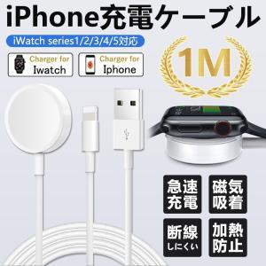 Apple Watch 充電ケーブル iPhone ケーブル アップルウォッチ 充電器 耐久 Qi ...