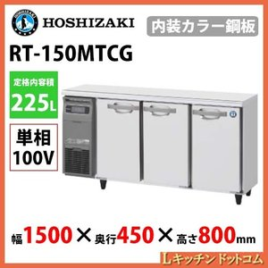 現金販売限定 ホシザキ  コールドテーブル冷蔵 内装カラー鋼板 RT-150MTCG 単相100V ...