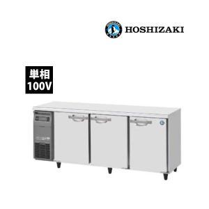 現金販売限定 ホシザキ  コールドテーブル冷蔵 内装カラー鋼板 RT-180MNCG 単相100V ...