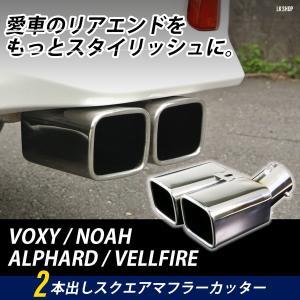 アルファード ヴェルファイア 30系 マフラー カッター 2本出し ステンレス製 スクエア 角型 V...