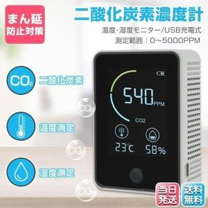 CO2センサー 二酸化炭素濃度計測器 日本語表示 モニター 二酸化炭素濃度計 二酸化炭素測定器 コロ...