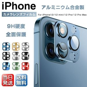 iPhone 12 レンズフィルム iPhone 12 Pro アルミ合金 全面吸着 レンズカバー ...