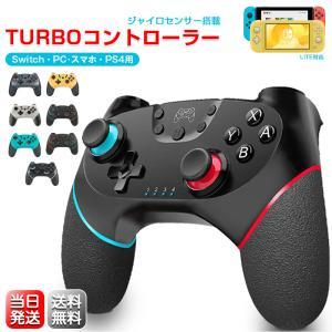 【プレゼント進呈中】 Nintendo Switch Proコントローラー Lite対応 プロコン交...