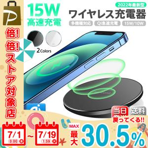 充電器 ワイヤレス充電器 ケーブル 急速 Qi iPhone アンドロイド Airpods Pro ...