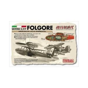 ファインモール    1/72  飛行艇時代(紅の豚原作) サボイアS.21F試作戦闘飛行機 ファアルゴーレ号【FJ-4】 llhat