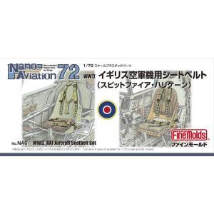 内容:  第二次大戦中のイギリス空軍 戦闘機用のシートベルトのセット 1/72・1/48スケールは4...