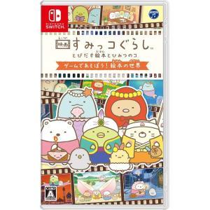 【新品】Nintendo Switch 映画すみっコぐらし とびだす絵本とひみつのコ ゲームであそぼう! 絵本の世界【1個までポスト投函便可】【日本コロムビア】 llhat