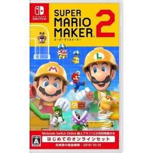 スーパーマリオメーカー 2 はじめてのオンラインセット Nintendo Switch スイッチ【任天堂】【新品】【1個までポスト投函便可】 llhat