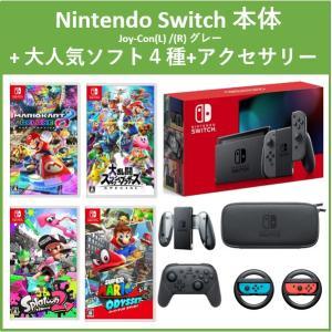 【9点セット】※新型Nintendo Switch本体(グレー)+大人気ソフト4点![本体]+[ソフト]+[プロコン]+[充電グリップ]+[キャリングケース]+[ハンドル]|llhat