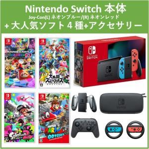 【9点セット】※新型Nintendo Switch本体(ネオン)+大人気ソフト4点![本体]+[ソフト]+[プロコン]+[充電グリップ]+[キャリングケース]+[ハンドル]|llhat