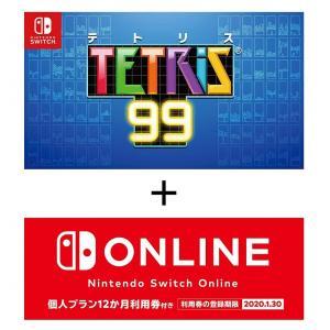 Nintendo Switch TETRIS 99(テトリス99) 【1個までポスト投函便可】【任天...