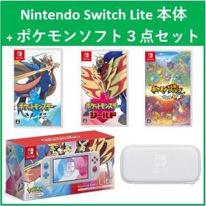 【5点セット】Nintendo Switch Lite(ザシアンザマゼンタ)本体+ポケモンソード/シールド/ポケモンダンジョンセット![本体]+[ソフト]+[キャリングケース]|llhat