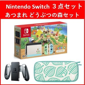 【3点セット】Nintendo Switchあつまれ どうぶつの森セット !  [本体]+[充電グリップ]+[キャリングケース]|llhat