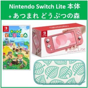 【3点セット】Nintendo Switch Lite(コーラル)本体+あつまれ どうぶつの森セット![本体]+[ソフト]+[キャリングケース]|llhat