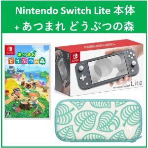 【3点セット】Nintendo Switch Lite(グレー)本体+あつまれ どうぶつの森セット![本体]+[ソフト]+[キャリングケース]|llhat