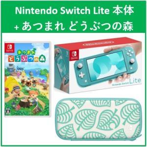 【3点セット】Nintendo Switch Lite(ターコイズ)本体+あつまれ どうぶつの森セット![本体]+[ソフト]+[キャリングケース]|llhat
