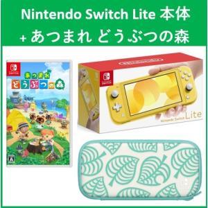 【3点セット】Nintendo Switch Lite(イエロー)本体+あつまれ どうぶつの森セット![本体]+[ソフト]+[キャリングケース]|llhat